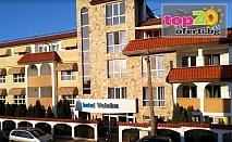 Лято на 350 м от плажа! Нощувка със закуска + Тенис на маса в хотел Велека, Черноморец, само за 23 лв. на човек