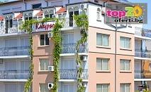 Лято в Приморско на Горещи цени! Нощувка с или без закуска в хотел Калипсо, Приморско, от 23 лв. на човек!