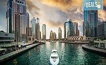 Магията на космополитния Дубай! Екскурзия през есента: 7 нощувки със закуски в Cassells Al Barsha 4*, самолетен билет, водач и обзорна обиколка