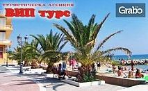 За 24 Май в Паралия Катерини! 4 нощувки със закуски, транспорт и възможност за посещение на Метеора и Солун