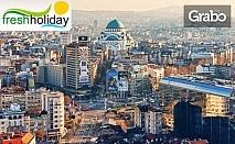 За 1 Май в Сърбия! Екскурзия до Белград, Нови Сад и Ниш с 2 нощувки със закуски, плюс транспорт