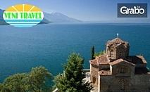 Майска екскурзия до Охрид, Дуръс, Тирана и Елбасан - 3 нощувки със закуски и 2 вечери, плюс транспорт
