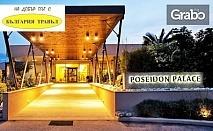 Майска почивка на Олимпийската ривиера! 4 нощувки All Inclusive в хотел Poseidon palace****, Лептокария, плюс транспорт