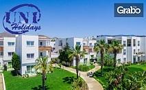 Майски празници в Бодрум! 5 нощувки на база 24 часа All Inclusive в Хотел Armonia Holiday Village&SPA*****
