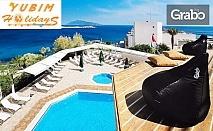 Майски празници в Бодрум! 4, 5 или 7 нощувки на база All Inclusive в Хотел Rosso Verde****