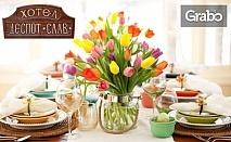 Майски празници за двама в Мелник! 2 или 3 нощувки със закуски и вечери, едната празнична