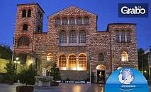 Майски празници в Гърция! Екскурзия до Солун и Олимпийската ривиера с 2 нощувки със закуски, плюс транспорт