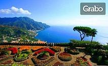 Майски празници в Италия! 6-дневна екскурзия с 3 нощувки със закуски, вечери и транспорт