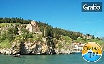 Майски празници в Македония! Тридневна екскурзия до Струга, Охрид и Скопие с 2 нощувки със закуски и вечери, плюс транспорт