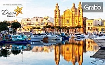 Майски празници в Малта! 5 нощувки със закуски в хотел 3*, 4* или 5*, плюс самолетен билет с включени летищни такси