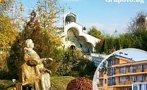 Майски празници в Петрич! 2 нощувки 2 закуски, 1 вечеря, 1 обяд + бонус процедура по избор само за 97 лв. в Парк хотел Ванга