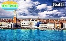 Майски празници в Загреб, Верона и Венеция! 2 нощувки закуски и вечери, плюс транспорт