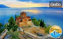 До Македония през Ноември! Екскурзия до Струга, Охрид и Скопие с 2 нощувки със закуски и вечери, плюс транспорт