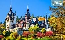 От март до април екскурзия до Синая и Букурещ, Румъния! 2 нощувки със закуски, транспорт от Пловдив, Стара Загора, Велико Търново и Русе, с възможност за посещение на Бран и Брашов!