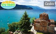 За 3 Март в Македония и Албания! 3 нощувки със закуски и 2 вечери в Охрид и Дуръс, плюс транспорт и посещение на Елбасан