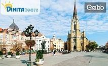 За 3 Март в Сърбия! Екскурзия до Белград с 2 нощувки със закуски, плюс транспорт и възможност за посещение на Нови Сад
