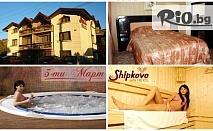 3-ти март в Шипково! 2 или 3 нощувки със закуски и вечери /едната Празнична/ + СПА за 169лв, от Бутиков хотел Шипково