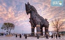 За 3-ти март или Великден - екскурзия до Дарданелите и древни градове! 2 нощувки със закуски и вечери в Чанаккале, транспорт и програма