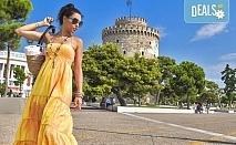 Мартенски празници в Гърция - Солун, Метеора, Каламбака! 2 нощувки със закуски и вечери, 3*, туристическа програма и транспорт!
