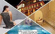 Минерален басейн и СПА + нощувка, закуска, обяд и вечеря в Балнео Комплекс Медика-Наречен, Нареченски бани.