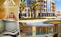 Минерален басейн и СПА + 3 нощувки със закуски за до 4 човека в НОВООТКРИТИЯ Спа-хотел Мантар****, до Сандански