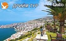 На море в Албания през Юни или Септември! Екскурзия до Саранда с 5 нощувки със закуски и транспорт