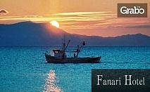 На море във Фанари, Гърция! 4, 5 или 7 нощувки със закуски и вечери - за двама, трима или четирима