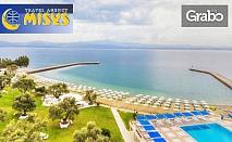 На море в Гърция! 5 нощувки на база Ultra All Inclusive в Хотел 4*+ на о. Евия