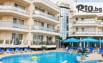 На море с компания в Черноморец! Нощувка за до 6 човека + басейн, шезлонг и чадър, от Семеен хотел Адена 3*