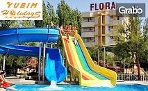 На море в Кушадасъ! 7 нощувки на база All Inclusive в Хотел Flora Suites 3*