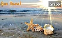 Морска почивка в Аспровалта! 3 нощувки и транспорт