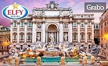 Наесен в Италия! 5 нощувки със закуски, плюс самолетен и автобусен транспорт