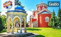 Наесен в Сърбия! Двудневна екскурзия до Кральево и Крушевац с нощувка със закуска и транспорт