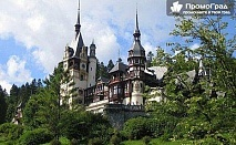 Най-изгодната оферта - Синая, замъка на Дракула, Брашов и Букурещ (3 дни/2 нощувки, закуски) в х-л Royal 3* за 109 лв.