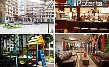 50% намаление на еднодневен пакет за двама в студио или апартамент в комплекс Флора, Боровец