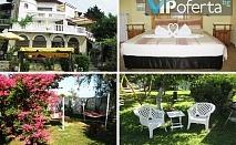 50% намаление на еднодневни пакети в Къща за гости Вила Зеленика