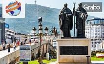 Напролет в Македония! Посети Охрид и Скопие с 2 нощувки и транспорт