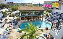 Нощувка с All Inclusive + Басейн в хотел Grand Victoria, Ханиоти, Гърция, от 100.20 лв. на човек
