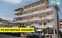 Нощувка на база Закуска в Gold Stern Hotel 3*, Катерини, Олимпийска ривиера