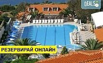 Нощувка на база Закуска и вечеря, All inclusive в Aristoteles Holiday Resort & SPA 4*, Уранополис, Халкидики