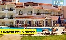 Нощувка на база Закуска и вечеря, All inclusive в Rachoni Bay Resort 3*, Скала Рахони (Тасос), о. Тасос