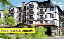 Нощувка на база Закуска и вечеря в Хотел 3 Планини 3*, Разлог, Пирин