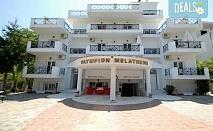 Нощувка на база Закуска и вечеря в Olympion Melathron Hotel