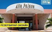 Нощувка на база Закуска, Закуска и вечеря, All inclusive в Alia Palace Luxury Hotel and Villas 5*, Пефкохори, Халкидики