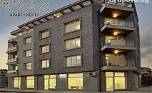 Нощувка за ДВАМА настанени в апартамент в Апарт хотел Астория, гр. Хисаря