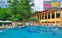 Нощувка за ДВАМА със закуска или закуска и вечеря + Открит топъл минерален басейн и СПА в хотел Балкан, с. Чифлика, от 78 лв.!