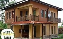 Нощувка в самостоятелна къща за до 9 човека в НОВООТКРИТИЯ комплекс Тянкови Къщи край Вършец