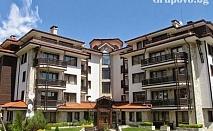 Нощувка + СПА САМО за 12.90 лв. в апартаментен комплекс Еделвайс Инн***, Банско.