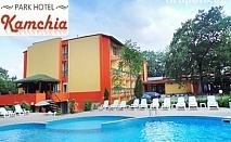 Нощувка със закуска + басейн + БЕЗПЛАТНА разходка с лодка в Парк Хотел Камчия през Септември
