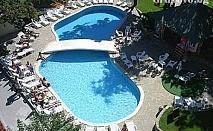 Нощувка, закуска, вечеря + басейн в хотел Диана, Златни Пясъци. Дете до 12г. БЕЗПЛАТНО!